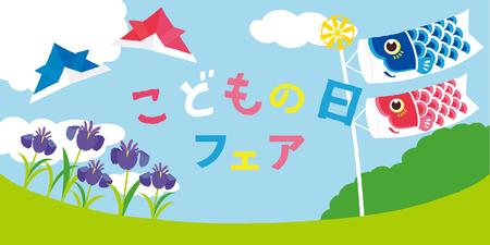 Carp streamer illustration  Japanese translation is Childrens Day Fair. Illustration