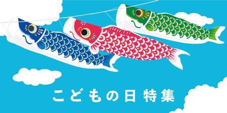 Carp streamer illustration Illustration