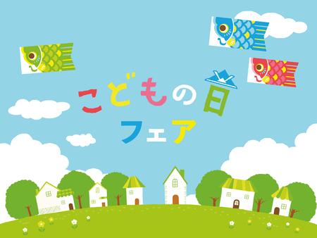 Carp streamer illustration / Japanese translation is