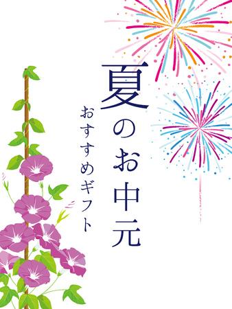 Morning glory illustration / Japanese translation is