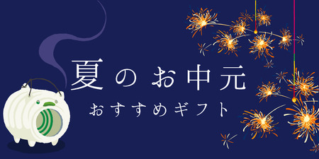 Japanese Sparkler and Mosquito coil vector illustration./ Japanese translation is
