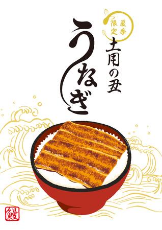 """Illustration d'un bol d'anguille et de riz / La traduction japonaise est """"Seulement en été"""". """"Anguille."""" Vecteurs"""