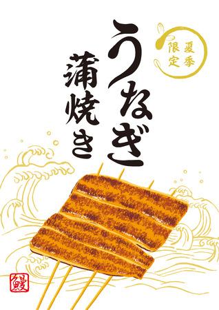"""illustration d'anguille grillée / La traduction japonaise est """"Seulement en été"""". """"anguille."""""""
