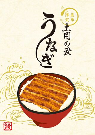 Bowl of eel and rice illustration Japanese translation is Only in the summer.  eel .  스톡 콘텐츠