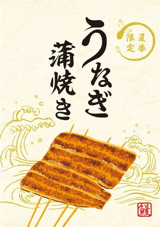 broiled illustration eel Japanese translation is Only in the summer.  eel .  Stock Photo