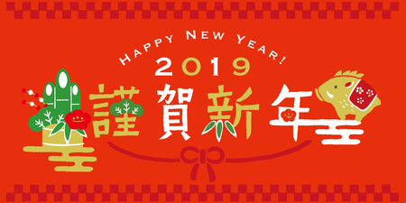 New Years greetings  Japanese translation is New Years greetings Ilustrace