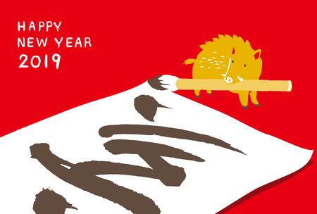 """Wild boar to write calligraphy for New Year' Day. 2019 new year's card/Japanese translation is """"Wild boar"""" Vector Illustration"""