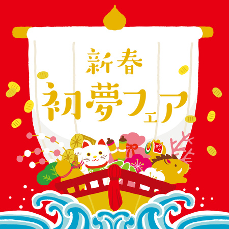 treasure ship illustration for New Year's Day./ Japanese translation is