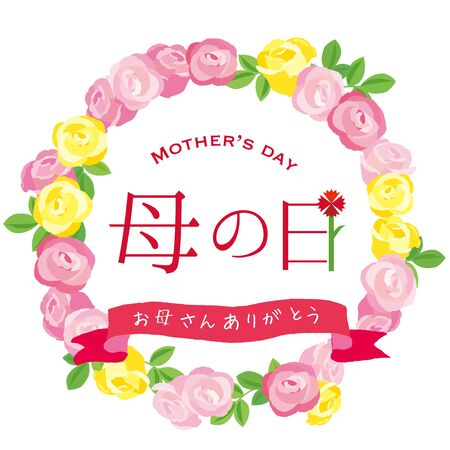 Happy mothers day vector illustration  Japanese translation is mothers day. Thanks Mom.