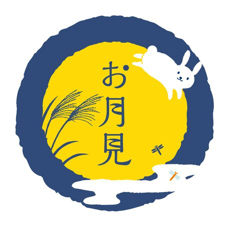 Japanese traditional full moon night  Japanese translation is Ilustracja