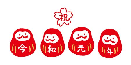 daruma vector illustration Japanese translation is the first year of Reiwa Congratulation 向量圖像