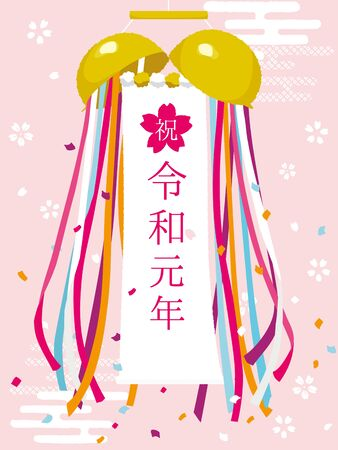 Change the name of an era anniversary poster./ Japanese translation is the first year of Reiwa Congratulation decorative paper ball vector illustration
