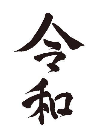 Reiwa de caligrafía japonesa para la nueva era japonesa