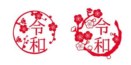 """cercle avec fleur de prunier/ traduction japonaise est """"Reiwa"""" pour nouvelle ère japonaise"""