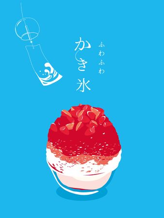 Shaved ice and wind bell . Summer image poster.Japanese translation is fluffy shaved ice Illustration