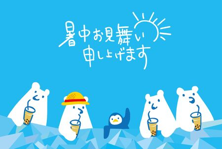 White bear and penguin drinking bubble tea summer greeting card/Japanese translation is summer greeting card