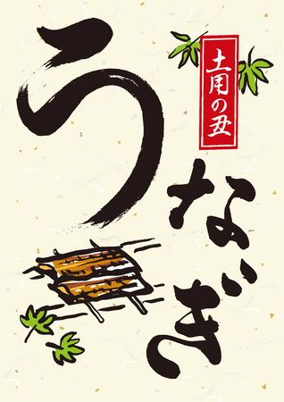 """anguille grillée. Illustration de la cuisine japonaise / traduction japonaise est """"Le Midsummer Day of the Ox"""". """" anguille . """""""