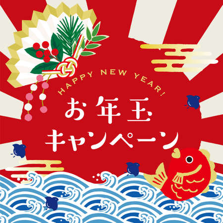 New Year's gift campaign poster image illustration