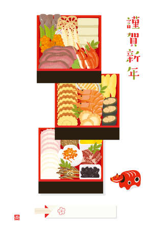 2021 New Year's card New Year's Esechi cuisine and Akabeko