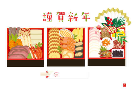 2021 New Year's card New Year's Esechi cuisine