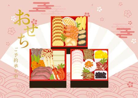 Esechi flyer image illustration