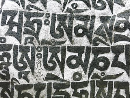mani: Buddhist inscription mani stone Stock Photo