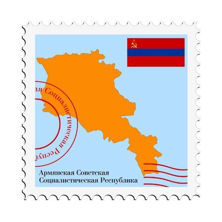armenian: stamp with Armenian Soviet Republic
