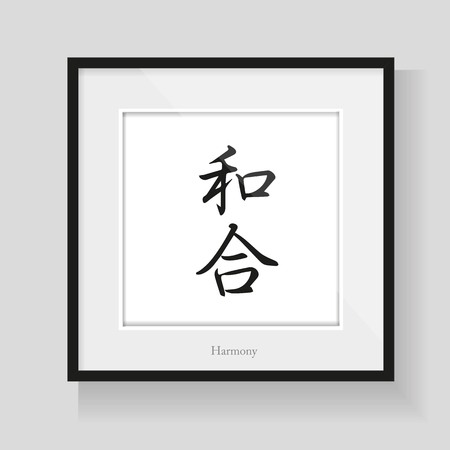japan calligraphy: Japan calligraphy - Harmony Illustration
