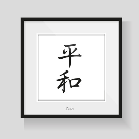 japan calligraphy: Japan calligraphy - Peace