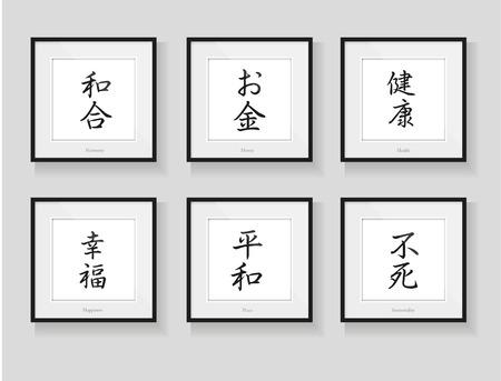 japan calligraphy: Japan calligraphy set