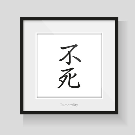 ideogram: Japan calligraphy - Immortality