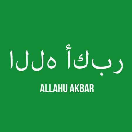 verses: Arabic Islamic calligraphy of dua(wish) Allahu Akbar ( Allah is the greatest) Illustration
