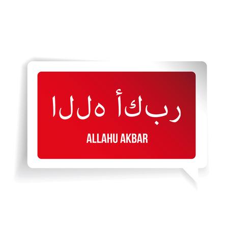 islamic calligraphy: Arabic Islamic calligraphy of dua(wish) Allahu Akbar ( Allah is the greatest) Illustration