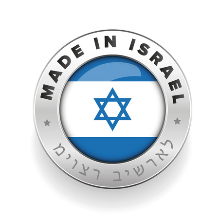 hebrew: Made in Israel button with Hebrew translation