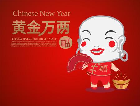 chiness: Vector Chinese New Year Paper Graphics. Mascot chiness