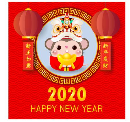 Szczęśliwego chińskiego nowego roku 2020 zodiaku szczura, Mały szczur z głową tańca lwa trzymającego chiński złoty, czerwony kolor Tło dla kartki z życzeniami z uroczym szczurem Ilustracja wektorowa