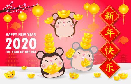 Feliz año nuevo chino 2020 tarjeta de felicitación. grupo de la pequeña rata con oro chino, año del zodíaco de la rata Ilustración vectorial de dibujos animados aislado, Traducción: Saludos del Año Nuevo.