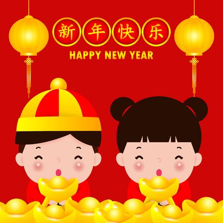 Happy Chinese new year 2021 greeting card Chinese Kids holding Chinese gold, boy and girl in chinese costume Cartoon isolated vector illustration, Translation: Greetings of the New Year. 写真素材 - 142349361