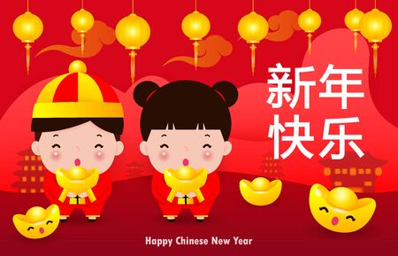 Happy Chinese new year 2021 greeting card Chinese Kids holding Chinese gold, boy and girl in chinese costume Cartoon isolated vector illustration, Translation: Greetings of the New Year. 写真素材 - 142349362