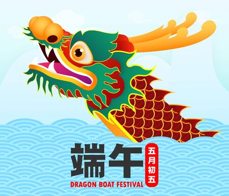 Chinese Dragon boat Race festival with rice dumpling, cute character design Happy Dragon boat festival on background greeting card vector illustration.Translation: Dragon Boat festival,5th day of may