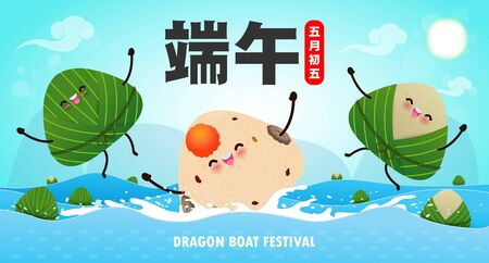 Chinese Dragon boat Race festival with rice dumplings, cute character design Happy Dragon boat festival on background greeting card vector illustration.Translation: Dragon Boat festival,5th day of may  イラスト・ベクター素材