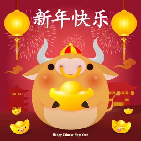 Happy Chinese new year 2021 greeting card. group of Little cow holding Chinese gold and lion dance, year of the ox zodiac Cartoon isolated vector illustration, Translation: Greetings of the New Year.