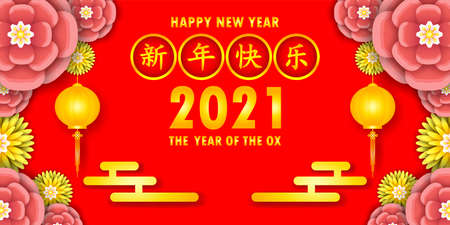 Happy Chinese New Year 2021 the year of the ox paper cut style,  greeting card Asian Lantern and Paper cut Flowers poster, banner, brochure, calendar, Translation: Greetings of the New Year Stock Illustratie