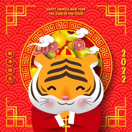 2022 Happy Chinese new year greeting card. banner design with cute little tiger, year of the tiger zodiac Cartoon paper cut style isolated vector illustration, Translation: Happy Chinese new year Vecteurs