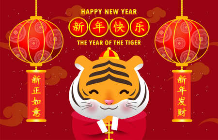 Happy Chinese new year 2022 greeting card. Little tiger and lion dance greeting, year of the tiger zodiac poster, banner, brochure, calendar, Cartoon isolated background Translation: Happy New Year