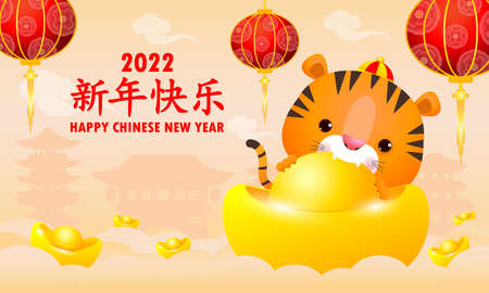Happy Chinese new year 2022 greeting card. Little tiger holding Chinese gold Ingots year of the tiger zodiac poster, banner, brochure, calendar, Cartoon isolated background Translation: Happy New Year