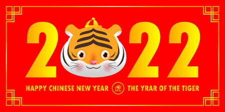 Chinese new year 2022 greeting card. cute Little tiger head ,year of the tiger zodiac, gong xi fa cai, poster, brochure, calendar, isolated background Translation: Happy New Year 向量圖像
