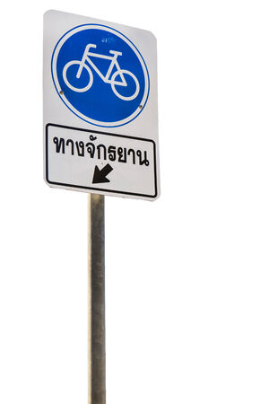 Bicycle sign or icon on the road in the park photo