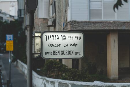 David Ben Gurion Boulevard name sign in Tel Aviv, Israel. A street name sign is a sign used to identify named roads, generally those that do not qualify as expressways or highways