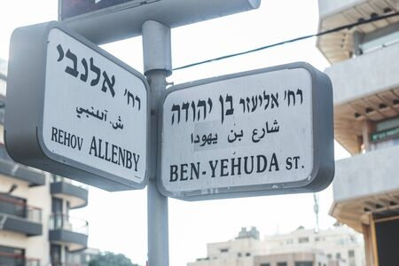 Ben Yehuda Street and Allenby Street name signs in Tel Aviv, Israel